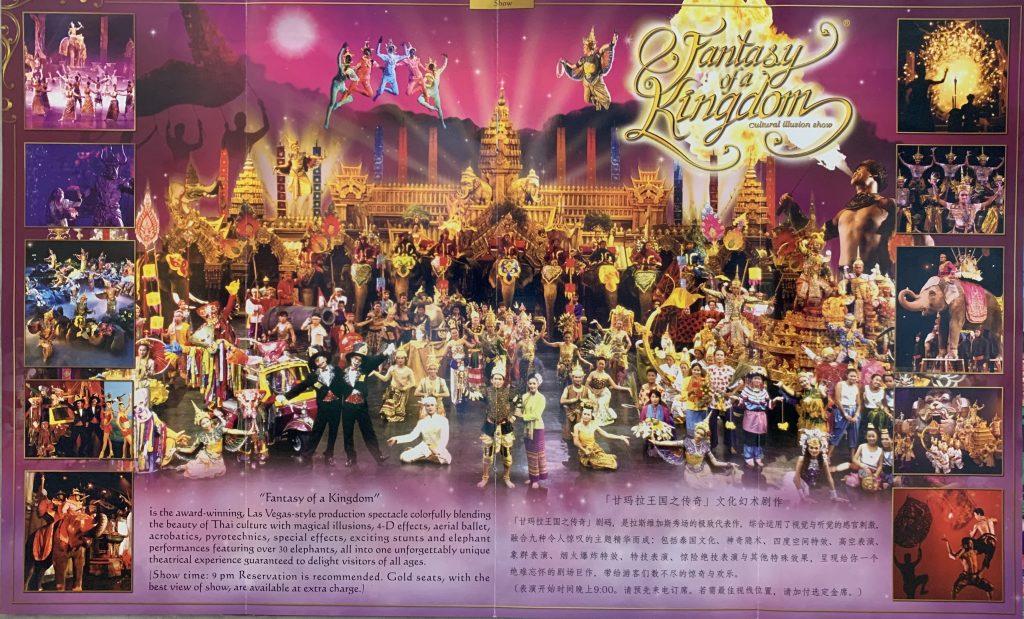 Phuket Fantasea brochure